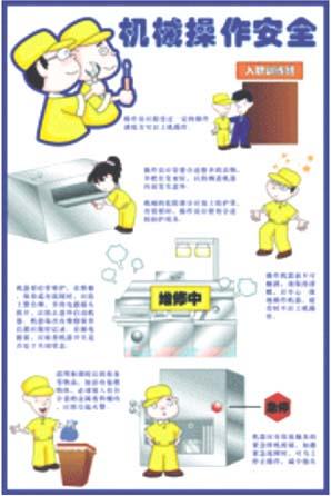 漫画式宣传海报--安全生产