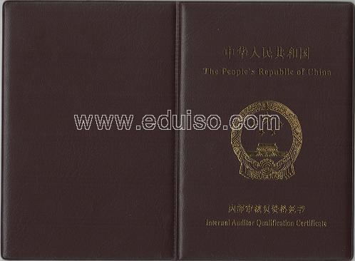 ISO14001内审员证书样本封面