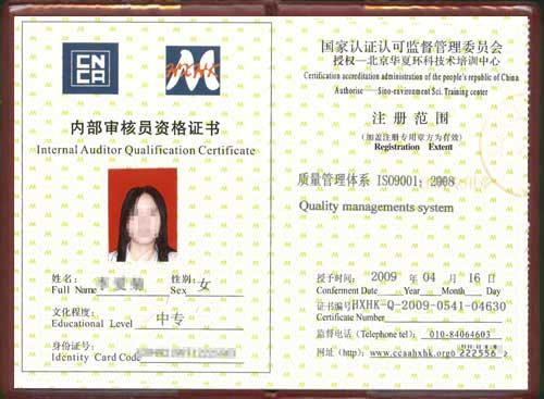 ISO14001内审员证书样本正面
